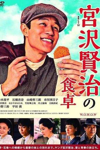 Poster of Miyazawa Kenji no Shokutaku