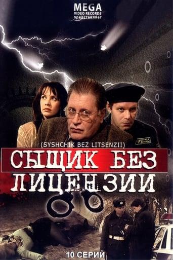 Poster of Сыщик без лицензии