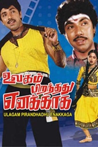 Ulagam Pirandhadhu Enakkaga poster