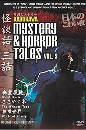 Kadokawa Mystery & Horror Tales Vol. 3