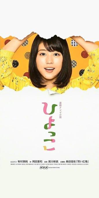 Poster of Hiyokko