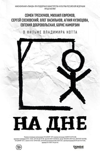 Poster of На дне