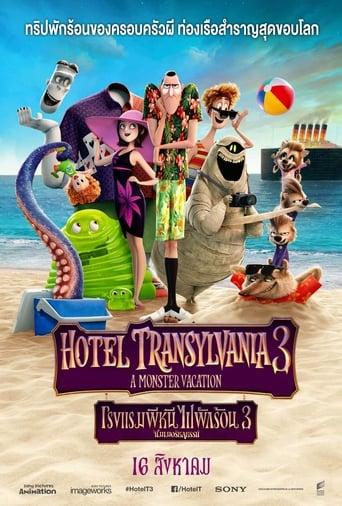 Hôtel Transylvanie 3 Des vacances monstrueuses