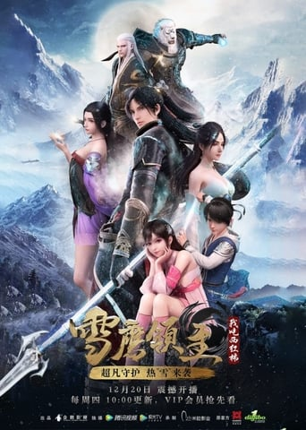 Poster of 雪鹰领主