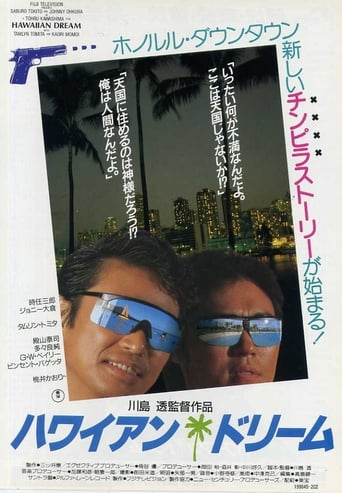 Poster of Hawaiian Dream