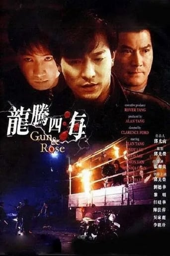 Poster of Gun n' Rose