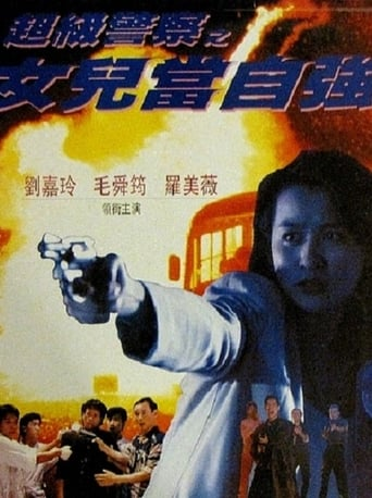 Poster of Lady Supercop