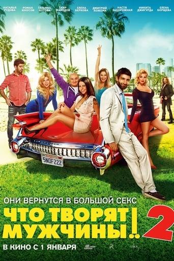 Poster of Что творят мужчины! 2