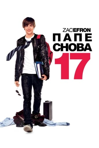 Poster of Папе снова 17