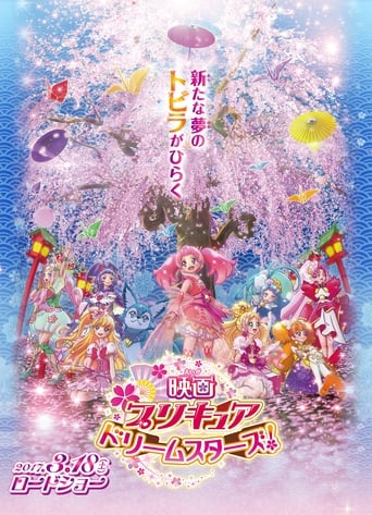 Poster of Precure Dream Stars!