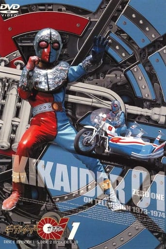Poster of キカイダー01