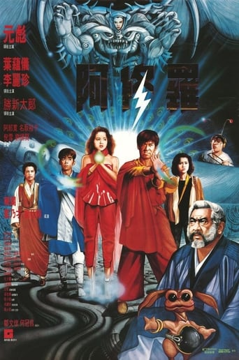Poster of Saga of the Phoenix