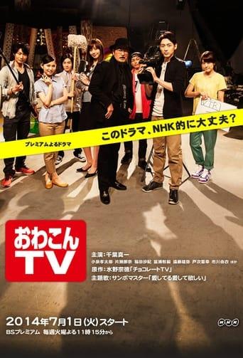 Poster of Owakon TV