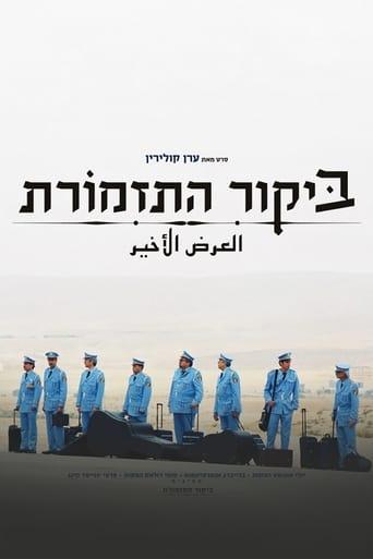 Poster of La banda nos visita