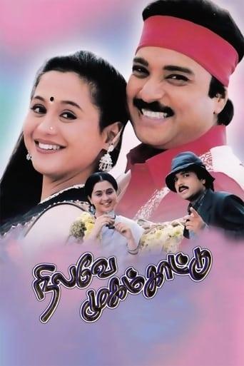 Poster of Nilavey Mugam Kaattu