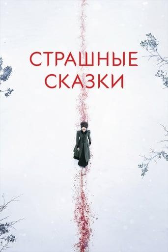 Poster of Страшные сказки
