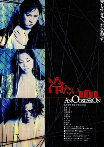 Poster of An Obsession