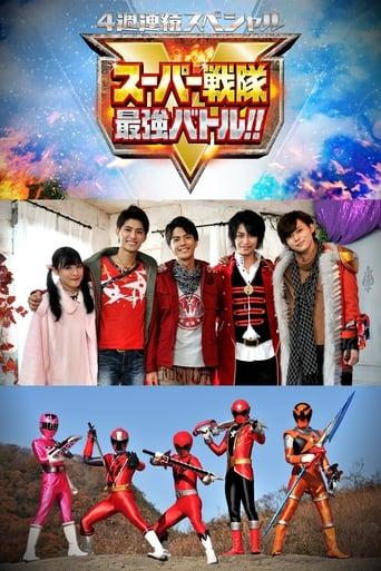 Poster of Super Sentai Strongest Battle!!