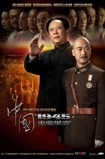 Poster of 中国1945之重庆风云