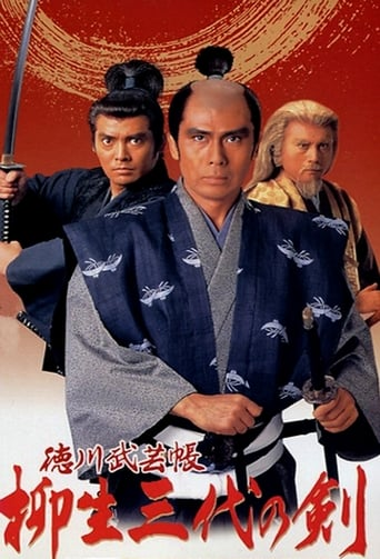 Poster of Three Generations of the Yagyu Sword