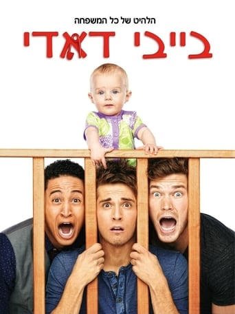 Poster of Baby Daddy