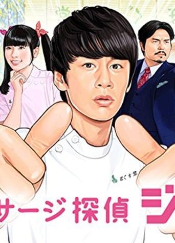 Poster of Massage Tantei Joe