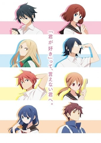 Poster of Tsurezure Children