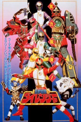 Poster of Gosei Sentai Dairanger: The Movie