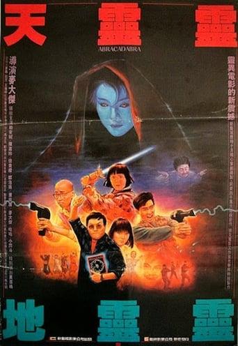 Poster of Abracadabra