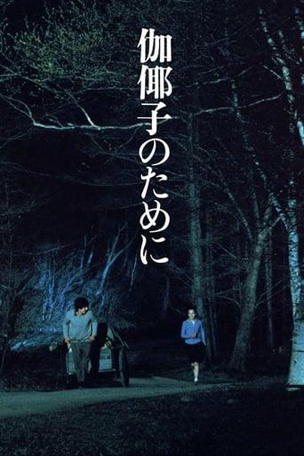 Poster of 伽倻子のために