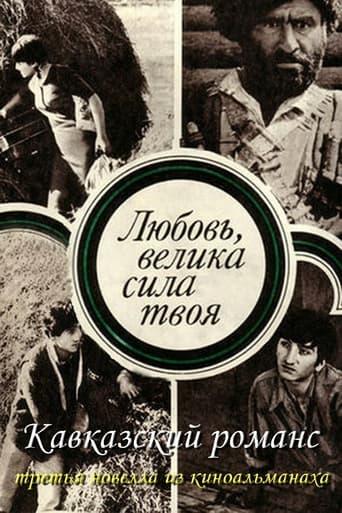 Poster of Caucasian romance