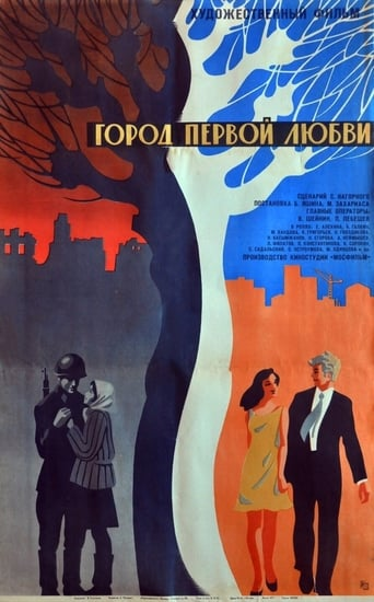 Poster of The City of First Love