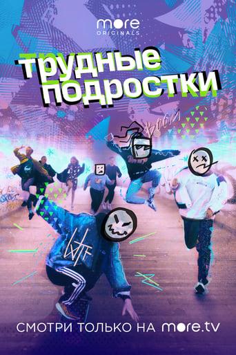 Poster of Трудные подростки