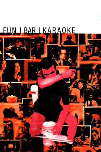 ฝัน บ้า คาราโอเกะ Fun Bar Karaoke (1987)