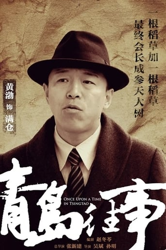 Poster of 青岛往事