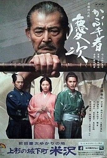 Poster of かぶき者慶次