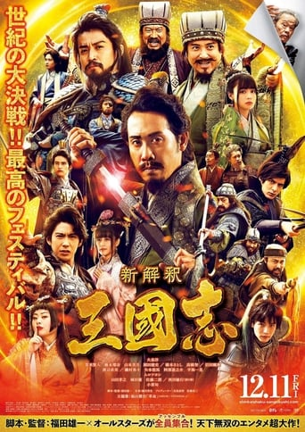 Poster of The Untold Tale of the Three Kingdoms