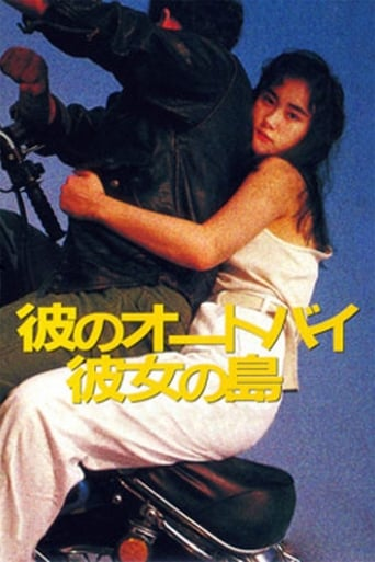 Poster of His Motorbike, Her Island
