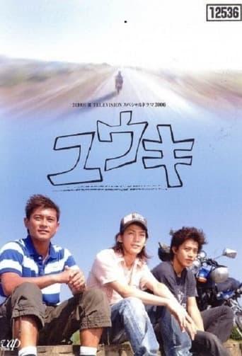 Poster of Yuuki