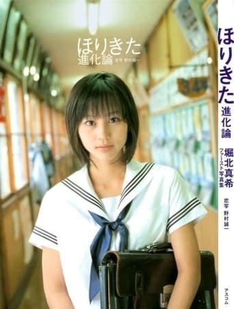 Poster of Maki Horikita: Horikita Shinkaron Photo Shoot
