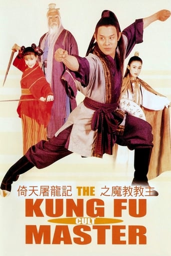 Poster of The Kung Fu Cult Master