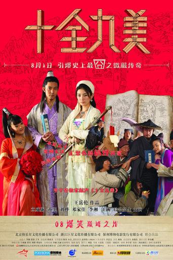 Shi Quan Jiu Mei
