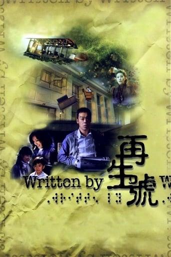 Poster of 再生號