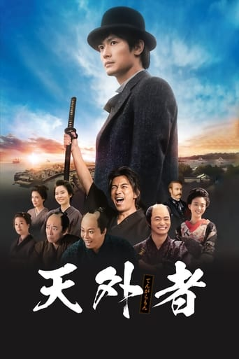 Poster of Godai - The Wunderkind