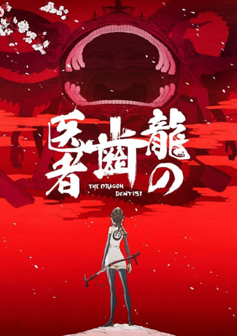 Poster of 龍の歯医者