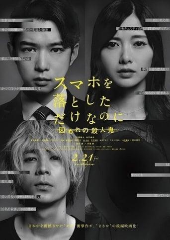 Poster of Stolen Identity 2