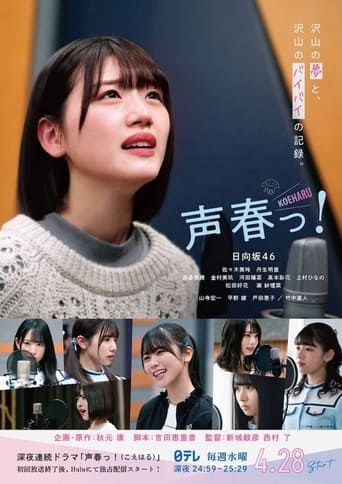 Poster of Koeharu!