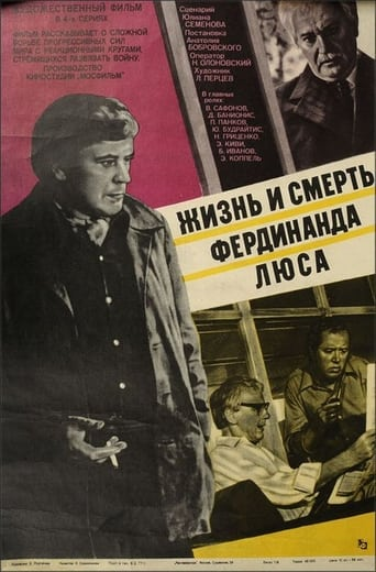 Poster of Жизнь и смерть Фердинанда Люса