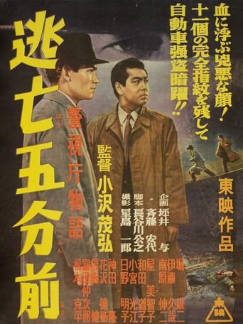Poster of Police Agency Story: Five Minutes Before the Escape