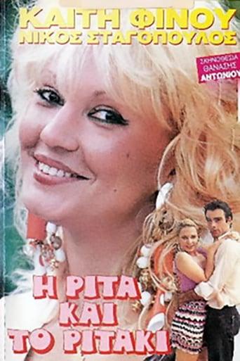 Poster of I Rita... kai to Ritaki